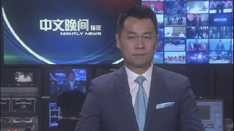 2018年06月24日中文晚间播报