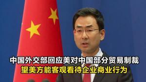 中国外交部回应美对中国部分贸易制裁 望美方能客观看待企业商业行为