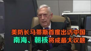 美防长马蒂斯首度出访中国 南海、朝核将成最大议题