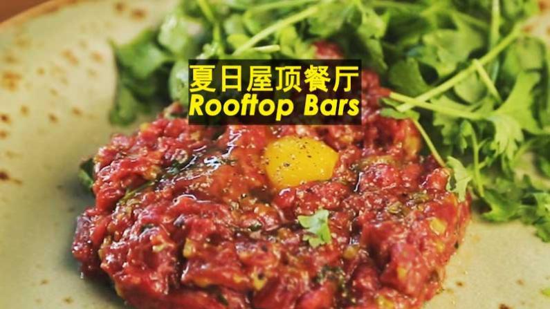 夏天去哪儿吃?看看这三家风格迥异的屋顶餐厅!