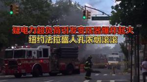 疑电力超负荷引发变压器爆炸起火  纽约法拉盛人孔浓烟滚滚