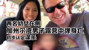 尔湾华裔医师丈夫露营中弹身亡 两名幼女在侧