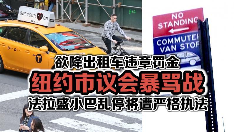 纽约市议员欲降出租车罚金却腹背受敌 法拉盛小巴乱停将遭严格执法