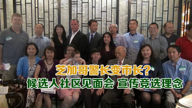 前警察局长Garry McCarthy竞选芝加哥市长 华裔社区宣传竞选理念