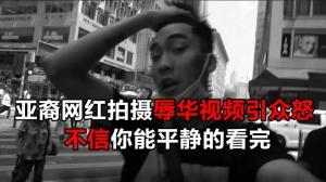 亚裔网红拍摄辱华视频引众怒  不信你能平静的看完