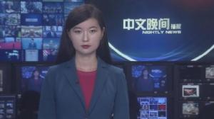 2018年06月25日中文晚间播报