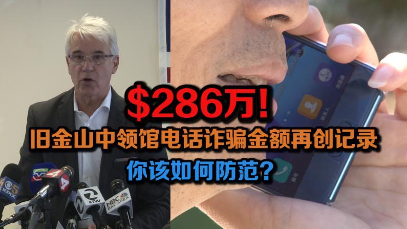 $286万!旧金山冒充中领馆电话诈骗创记录 你该如何防范?