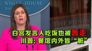 """白宫发言人吃饭也被轰走 川普:餐馆内外皆""""脏"""""""