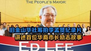 旧金山华社筹拍李孟贤纪录片 讲述首位华裔市长励志故事