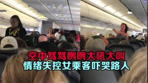 空中骂骂咧咧大吼大叫 情绪失控女乘客吓哭路人
