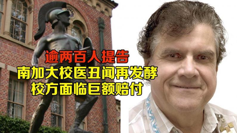 南加大校医丑闻继续发酵 百名受害者提告校方面临巨额赔付