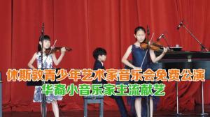 休斯敦青少年艺术家音乐会精彩纷呈 华裔少年主流献艺