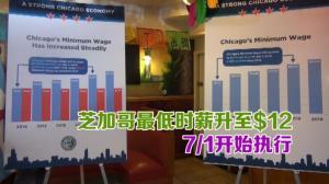 芝加哥最低时薪升至$12 7/1开始执行