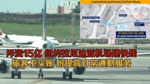 纽约拉瓜迪亚机场将建机场快线 旅客不买账