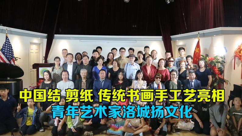 中国青年艺术家携作品亮相洛杉矶 剪纸书画特展弘扬传统文化