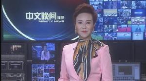 2018年06月26日中文晚间播报