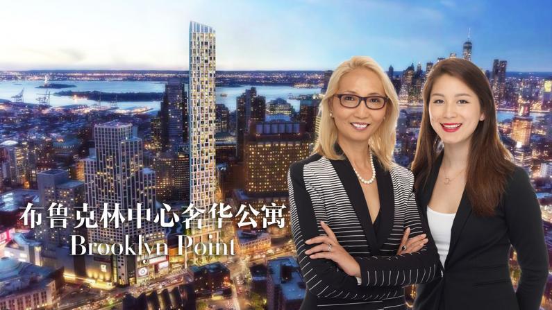 陈静Jing Chen团队带您领略Brooklyn Point