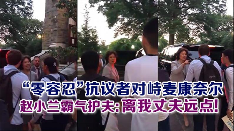 """""""零容忍""""抗议者对峙麦康奈尔 赵小兰霸气护夫:离我丈夫远点!"""