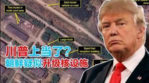 川普上当了? 朝鲜疑似升级核设施