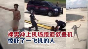 裸男冲上机场跑道欲登机 惊吓了一飞机的人