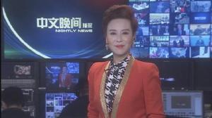 2018年06月27日中文晚间播报