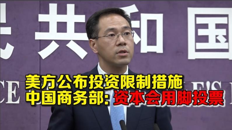 美方公布投资限制措施 中国商务部: 资本会用脚投票