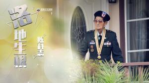 """""""一生的高光时刻""""  92岁飞虎队老兵的抗战记忆"""