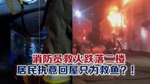 消防员救火跌落二楼 居民执意回屋只为救鱼?!