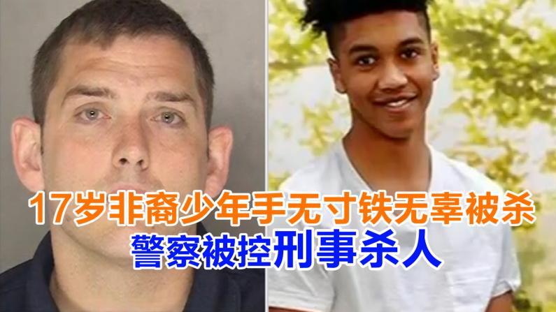 17岁非裔少年手无寸铁无辜被杀 警察被控刑事杀人