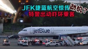 JFK捷蓝航空惊传劫机?特警出动吓坏乘客