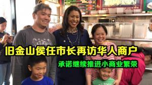 旧金山候任市长再访华人商户 承诺继续推进小商业繁荣