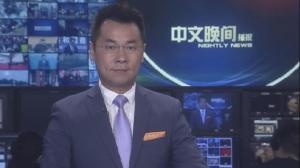 2018年06月28日中文晚间播报