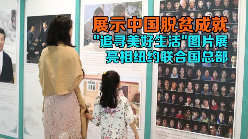 """展示中国脱贫成就 """"追寻美好生活""""图片展亮相纽约联合国总部"""