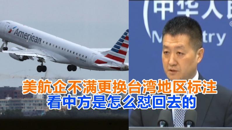 美航企不满更换台湾地区标注 看中方是怎么怼回去的