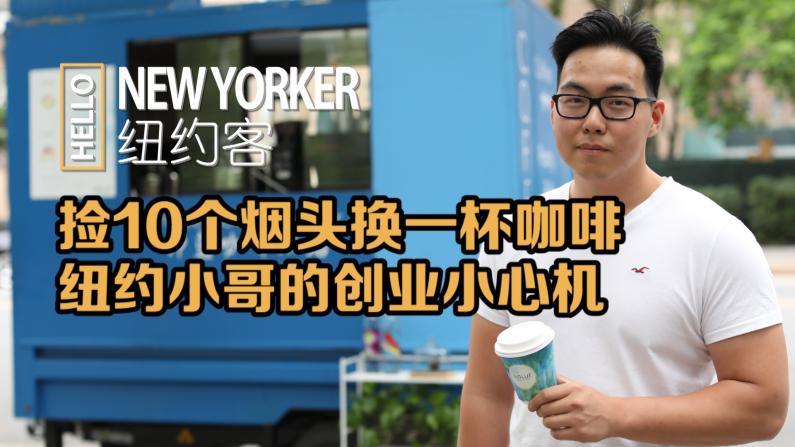 10个烟头换一杯咖啡 纽约小哥的创业小心机