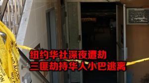 纽约布鲁克林深夜劫案  三匪劫持华人小巴逃离