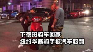 纽约日落公园车祸  华裔外卖郎腿部被撞伤