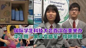 """国际学生科技大会首次在美举办 华生用""""果皮变蜡笔""""惊艳亮相"""