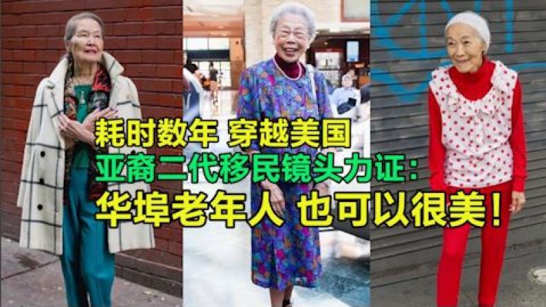 当时尚遇上中国城 她为何总爱在华埠街头追着老年人拍照?