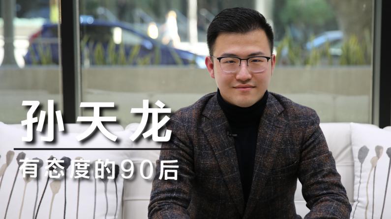 """【洛城会客室】孙天龙:""""非著名歌王""""的多面人生"""