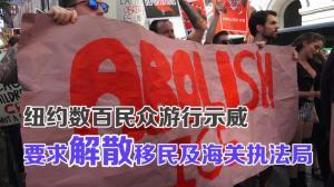 纽约数百民众游行示威 要求解散移民及海关执法局