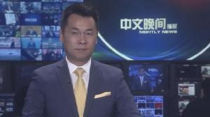 2018年06月29日中文晚间播报