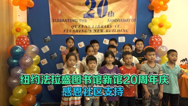 纽约法拉盛图书馆新馆20周年庆 感恩社区支持