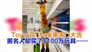 Toys 'R' Us全美关门大吉 匿名人却买了$100万玩具……