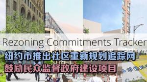 纽约市推出社区重新规划追踪网 鼓励民众监督政府建设项目