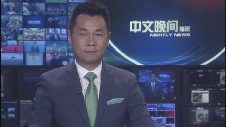 2018年06月30日中文晚间播报