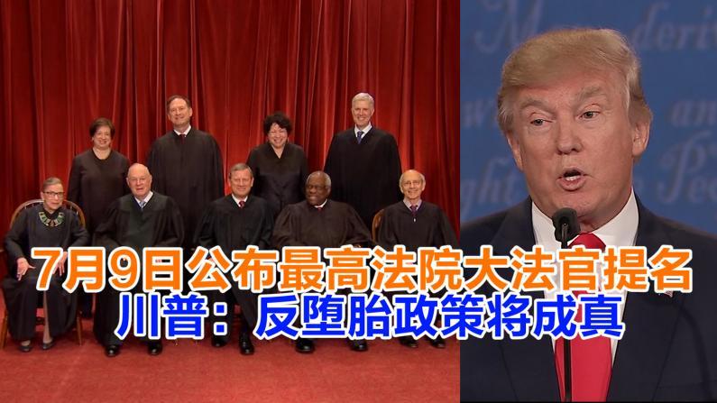 7月9日公布最高法院大法官提名 川普:反堕胎政策将成真