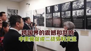 中国代表团休斯敦大屠杀纪念馆参访 中美冀促成二战史料交流