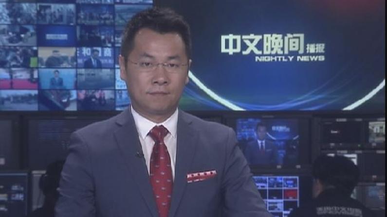2018年07月01日中文晚间播报