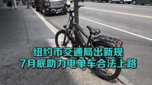 纽约市交通局出新规 7月底助力电单车合法上路